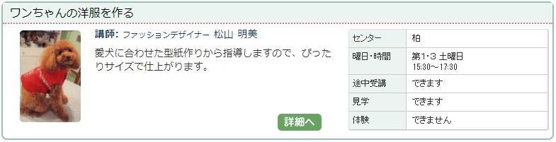 柏03_犬0116.jpg