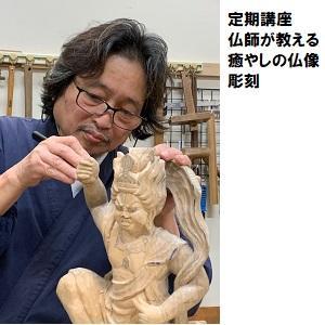 06(仏師が教える癒しの仏像彫刻).jpg