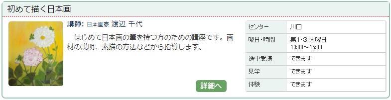 川口1_日本画1024.jpg