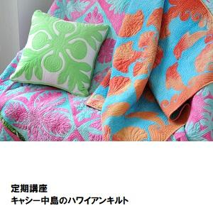 大宮07_キャシー中島のハワイアンキルト.jpg