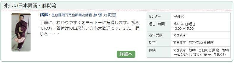 宇都宮2_日本舞踊1015.jpg