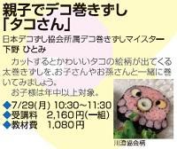 729_町屋_デコ巻き.jpg