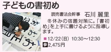 1222_川口_子ども書初め.jpg