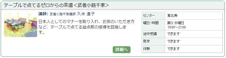 恵比寿01_茶道1220.jpg