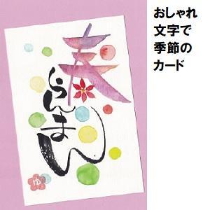 おしゃれ文字で季節のカード.jpg