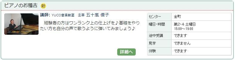 金町01_ピアノ0115.jpg