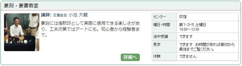 荻窪02_篆刻1205.jpg