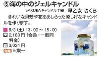 803_横浜_ジェルキャンドル.jpg