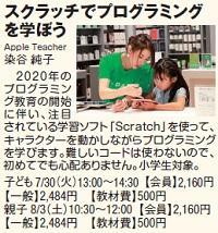 730_荻窪_プログラミング.jpg