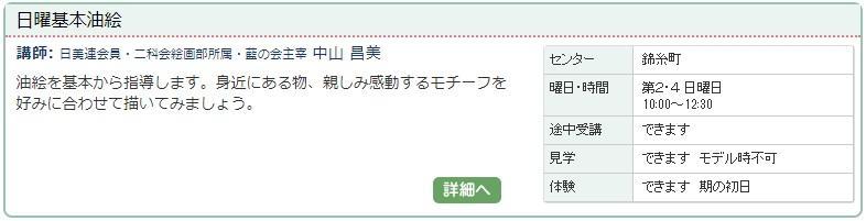 錦糸町03_基本油絵0120.jpg