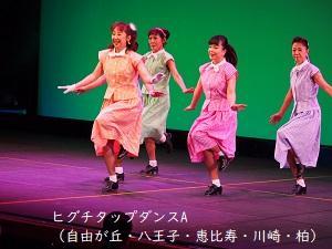 16-4_ヒグチタップダンスA_ 私の青空柏 300.jpg