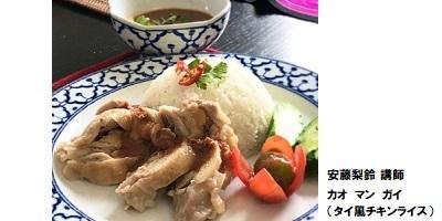 タイ料理カオマンガイ_400-200.jpg