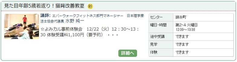 錦糸町02_見た目1205.jpg