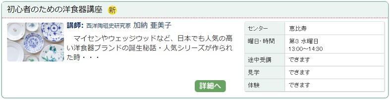 恵比寿1_洋食器1017.jpg