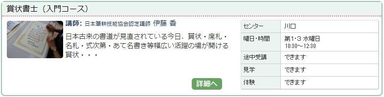 川口2_賞状書士1114.jpg