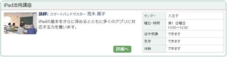 八王子1_ipad1017.jpg