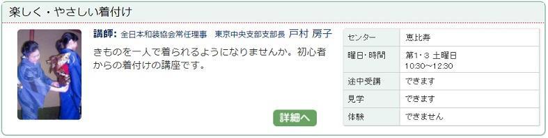 恵比寿04_着付け0114.jpg