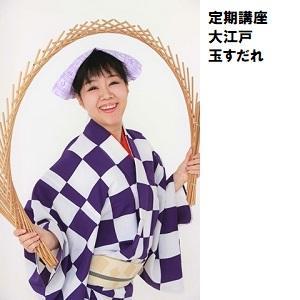 06大江戸玉すだれ 松芭講師.jpg