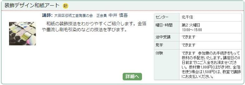 北千住2__和紙アート1204.jpg