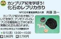 805_川口_化石.jpg