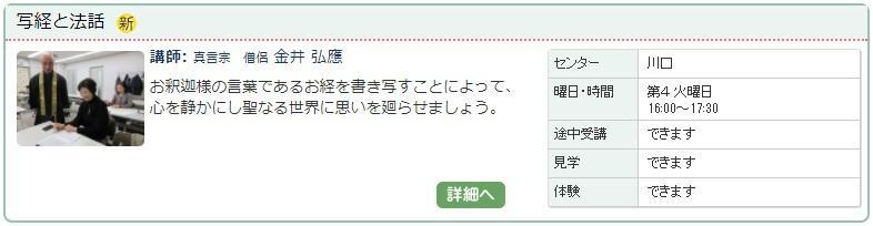 川口05_写経0107.jpg