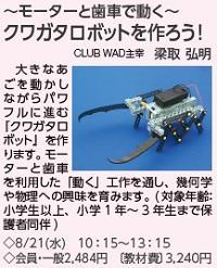821_八王子_ロボット.jpg