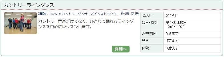 錦糸町01_カントリー0115.jpg