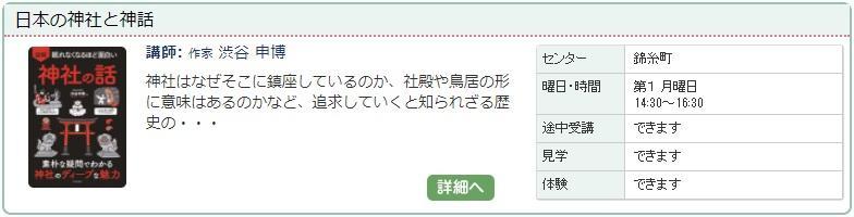 錦糸町01_日本の神社.jpg