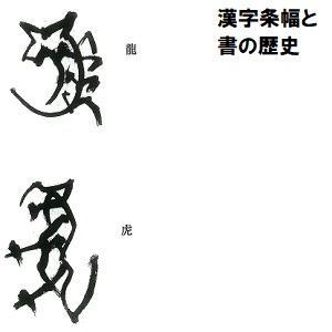 漢字条幅と書の歴史.jpg