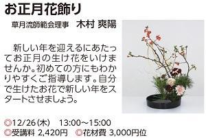 1226_宇都宮正月飾り.jpg