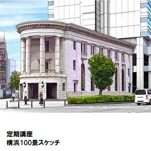 横浜01_(100景スケッチ).jpg