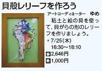 725_浦和_貝殻.jpg
