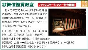 歌舞伎鑑賞教室.jpg