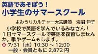 731_大宮_英語.jpg