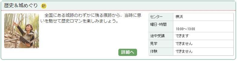 横浜02_城0116.jpg