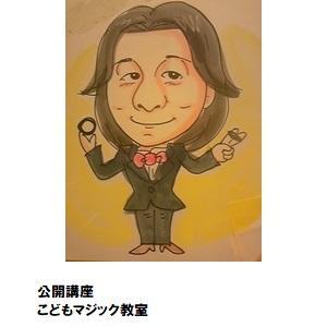 浦和09_こどもマジック教室.jpg