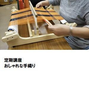 06おしゃれな手織り.jpg