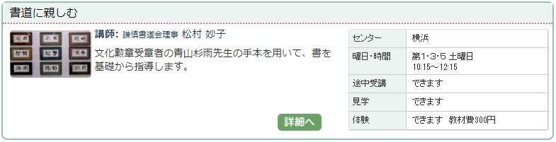 横浜2_書道1121.jpg