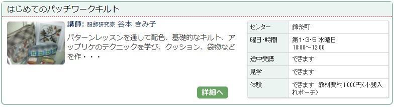 錦糸町2_キルト1113.jpg