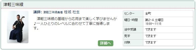 金町01_津軽三味線0115.jpg