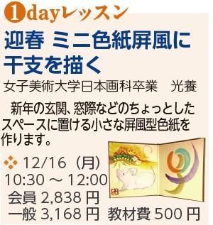1216_荻窪迎春ミニ色紙.jpg