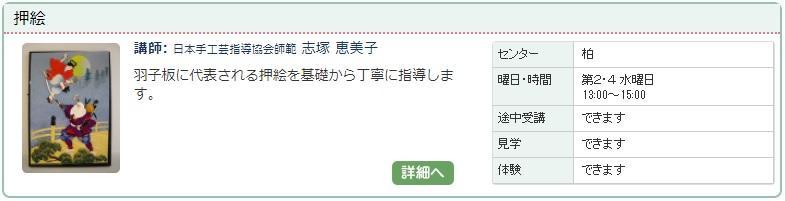 柏01_押絵1126.jpg