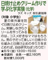 809_恵比寿_クリーム.jpg