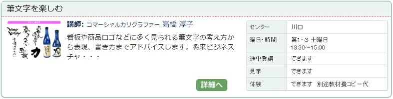 川口4_筆文字1017.jpg