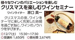 1207_宇都宮クリスマスワイン直し.jpg