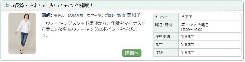 八王子03_姿勢0114.jpg