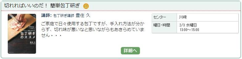 川崎4__包丁1204.jpg