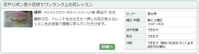 恵比寿4_花レッスン1112.jpg