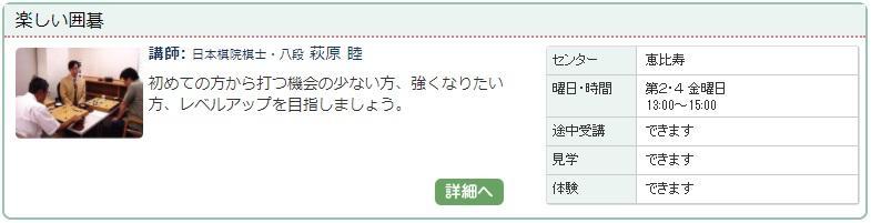 恵比寿3_囲碁1112.jpg