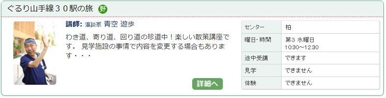 柏_ぐるり1015.jpg